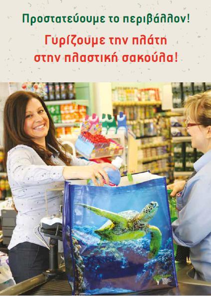 Εκδήλωση στο Ηράκλειο για την τσάντα πολλαπλών χρήσεων του Ε.Σ.Δ.Α.Κ.