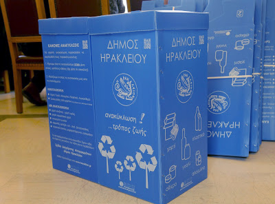 Έτσι θα διανεμηθούν οι 2000 νέοι οικιακοί συλλέκτες ανακύκλωσης – Blue Boxes