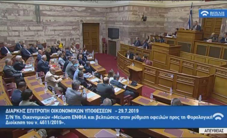 Κοινοβουλευτική Περίοδος
