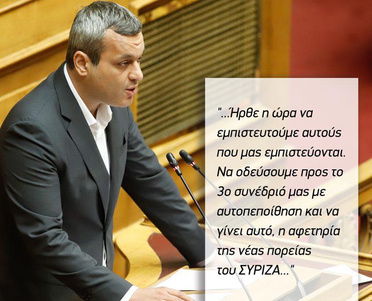 Δημοκρατικό προσκλητήριο για τον νέο ΣΥΡΙΖΑ