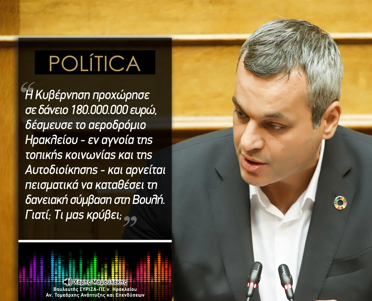 Συνέντευξη στον Politica 89.8 (ηχητικό)