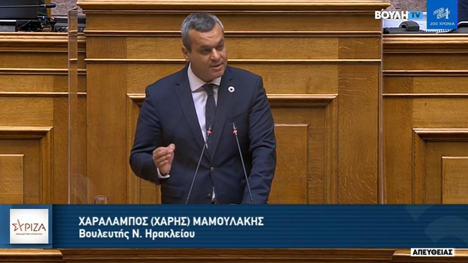 Χάρης Μαμουλάκης Βουλευτής Ηρακλείου ΣΥΡΙΖΑ-ΠΣ
