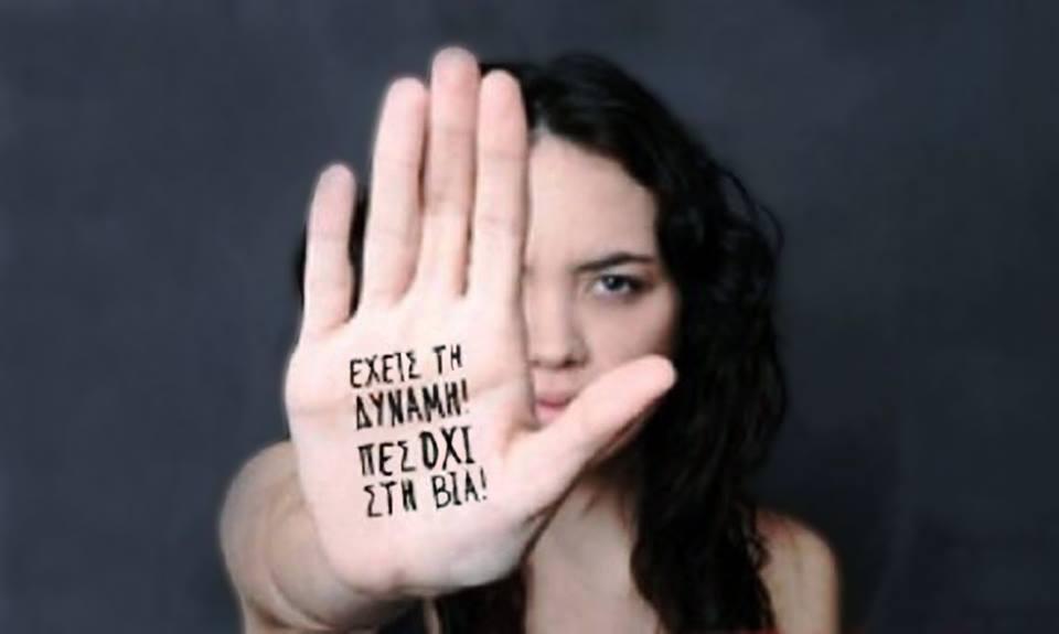 Βία κατά των γυναικών: Ταμπού και πολιτικές ισότητας