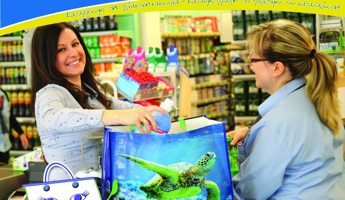 Στην Ν. Αλικαρνασσό την Τρίτη 15 Μαΐου η εκδήλωση διανομής της τσάντας πολλαπλών χρήσεων του Ε.Σ.Δ.Α.Κ.