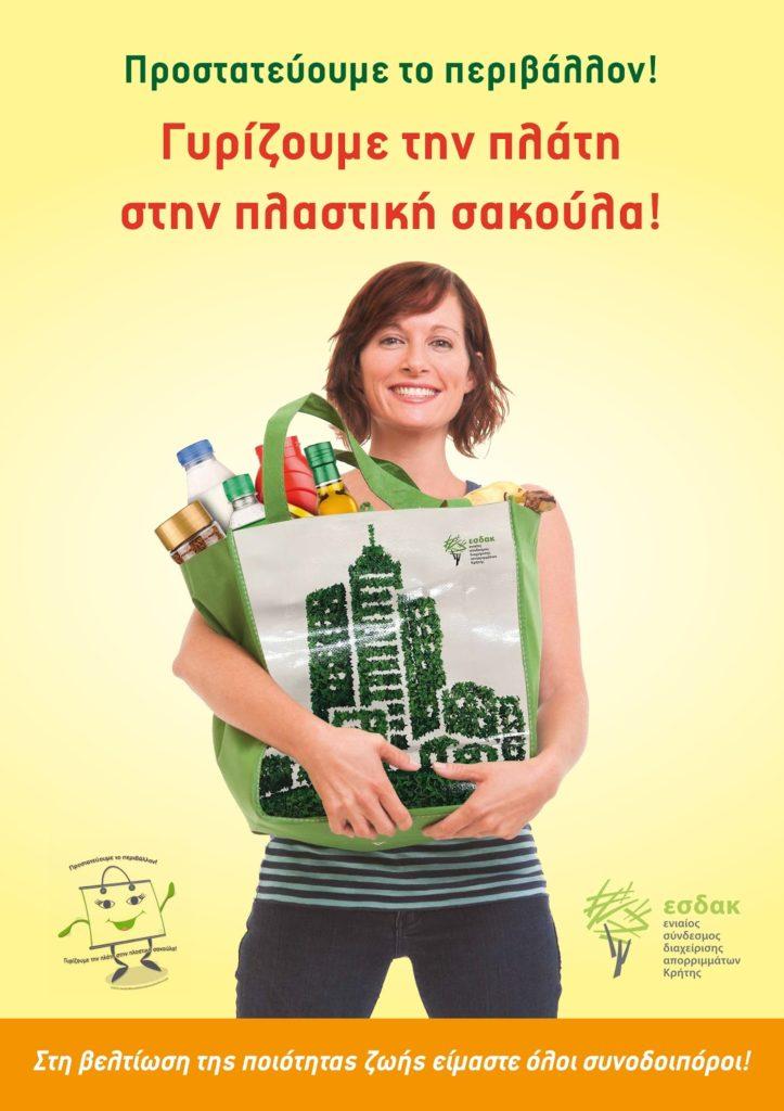 Εκδήλωση στον Άγιο Νικόλαο για την κατάργηση της πλαστικής σακούλας