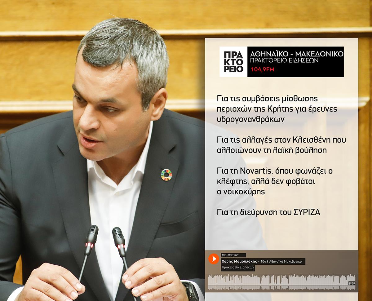 Χάρης Μαμουλάκης στο ΑΠΕ για υδρογονάνθρακες, Novartis, αλλαγές στον Κλεισθένη και ΣΥΡΙΖΑ