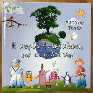 «Η κυρία ανακύκλωση και οι φίλοι της» στα σχολεία από τον ΕΣΔΑΚ