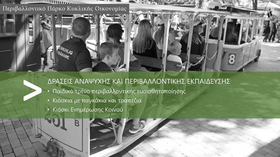 Περιβαλλοντικό Πάρκο Κυκλικής Οικονομίας Δήμου Ηρακλείου
