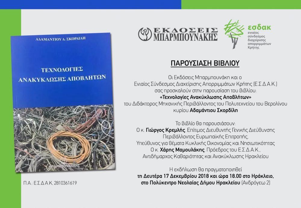Νέοι δρόμοι στην ενημέρωση και ευαισθητοποίηση Παρουσίαση βιβλίου «Τεχνολογίες Ανακύκλωσης Αποβλήτων» του δρα Αδαμάντιου Σκορδίλη