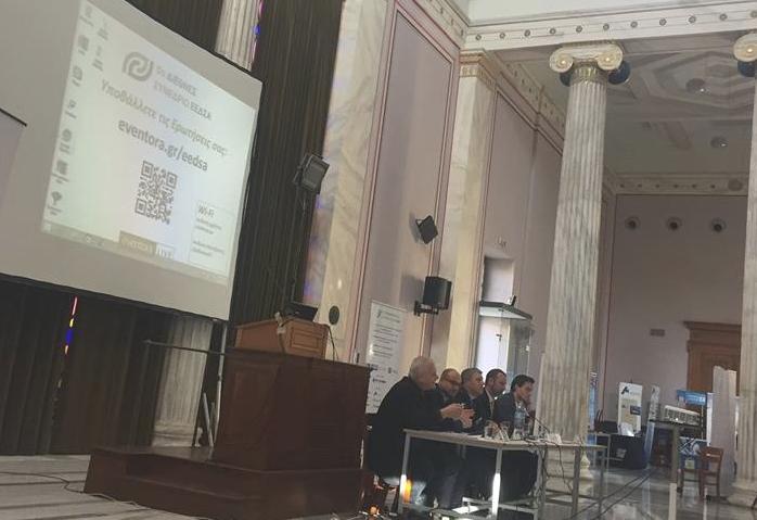 Στο 5ο Διεθνές Συνέδριο για τη διαχείριση των αποβλήτων ο ΕΣΔΑΚ