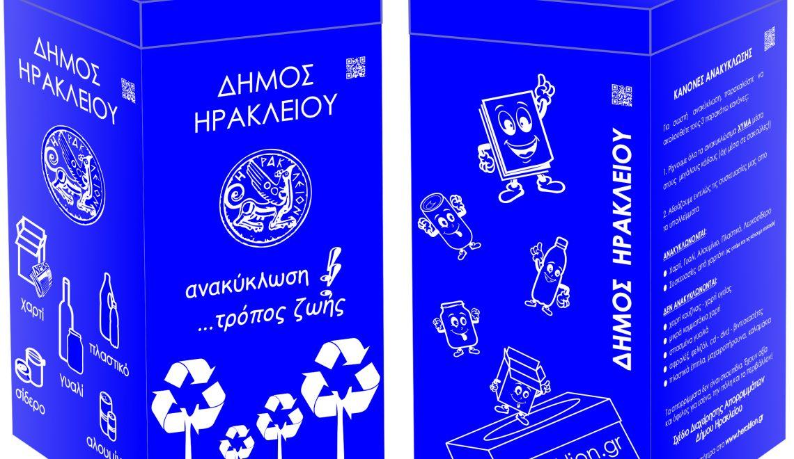 Συνάντηση για τη διάθεση των οικιακών συλλεκτών ανακύκλωσης