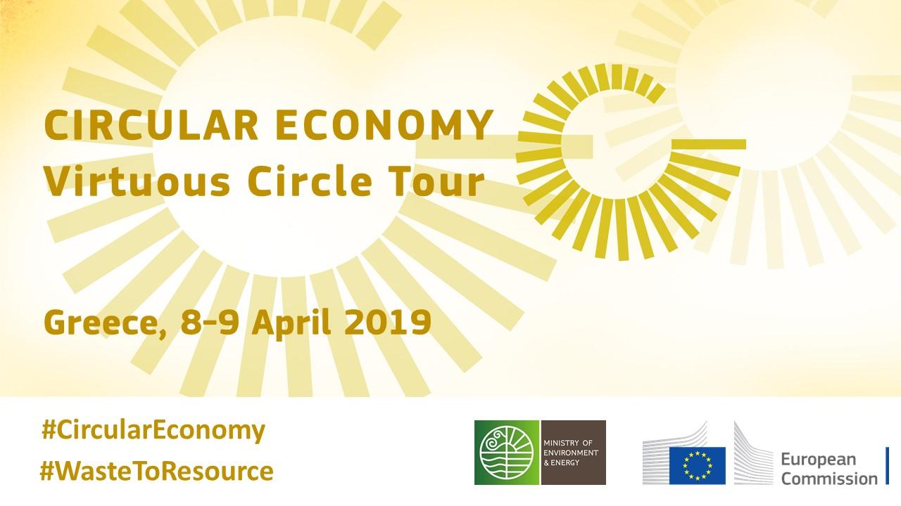 Στο 1ο Forum Κυκλικής Οικονομίας του Υπ. Περιβάλλοντος και Ενέργειας ο Ε.Σ.Δ.Α.Κ.