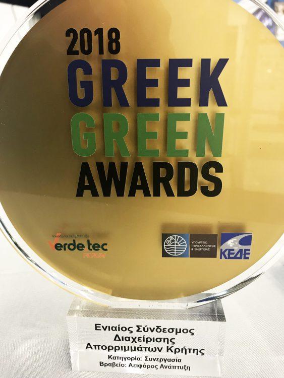 Απονομή βραβείου στον ΕΣΔΑΚ για το πρωτοποριακό πρόγραμμα LIFE – F4F – Τροφή από Τρόφιμα