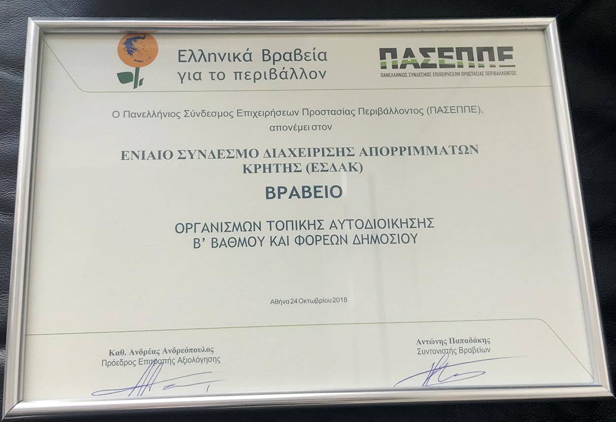 Με το Ελληνικό Βραβείο για το Περιβάλλον τιμήθηκε ο Ε.Σ.Δ.Α.Κ. για το Περιβαλλοντικό Πάρκο Κυκλικής Οικονομίας